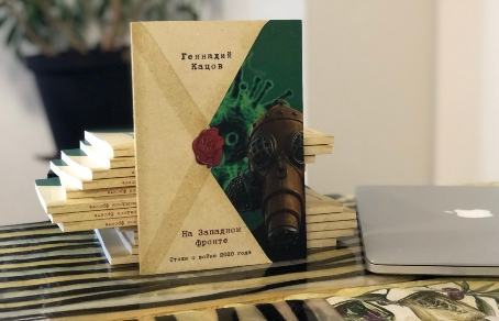 """Геннадий Кацов. Книга """"На Западном фронте"""" // Формаслов"""