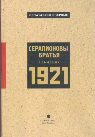 """Обложка альманаха """"1921"""" (СПб: Лимбус Пресс, 2013) // Формаслов"""