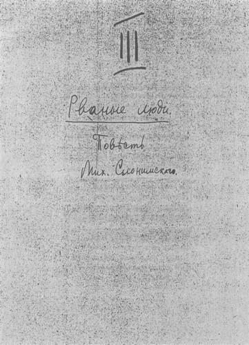 """Михаил Слонимский. Рваные люди (из рукописи альманаха """"1921"""") // Формаслов"""
