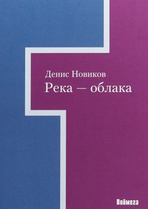 Денис Новиков. Обложка книги «Река — облака» // Формаслов