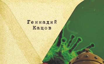 Геннадий Кацов. На Западном фронте // Формаслов