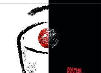 Мария Ватутина «Пока ты спал…» // Формаслов