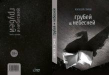 Грубей и небесней. Обложка книги Алексея Сомова // Формаслов