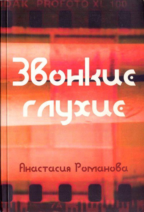 Анастасия Романова. «Звонкие глухие» // Формаслов