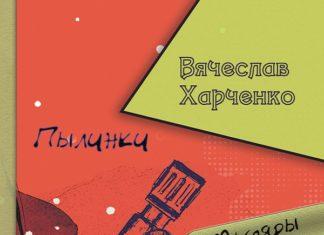 "Вячеслав Харченко. Книга ""Пылинки"" // Формаслов"