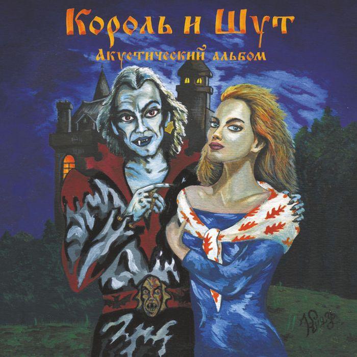 """""""Король и Шут"""", """"Акустический альбом"""", 1999 // Формаслов"""
