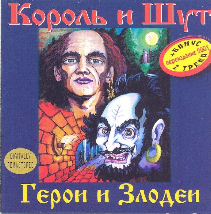 """""""Король и Шут"""", """"Герои и злодеи"""", 2000 // Формаслов"""
