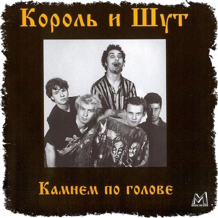 """""""Король и Шут"""", """"Камнем по голове"""", 1996 // Формаслов"""