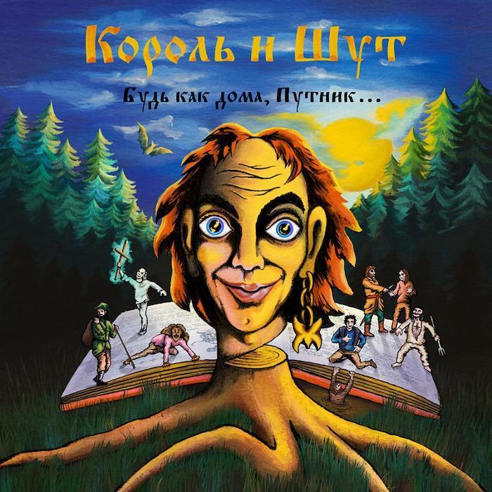 """""""Король и Шут"""", """"Будь как дома, путник"""", 1997 // Формаслов"""