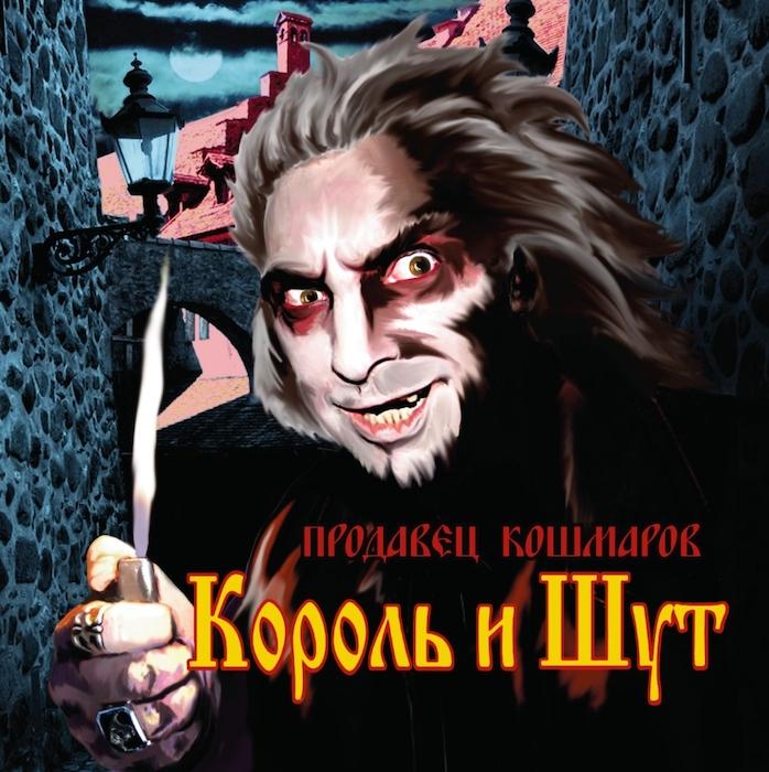 """""""Король и Шут"""", """"Продавец кошмаров"""", 2006 // Формаслов"""