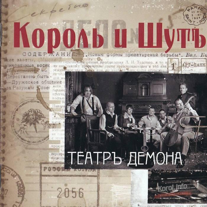 """""""Король и Шут"""", """"Театр Демона"""", 2010 // Формаслов"""
