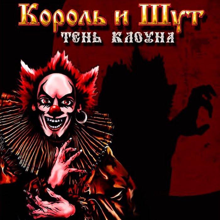 """""""Король и Шут"""", """"Тень клоуна"""", 2008 // Формаслов"""