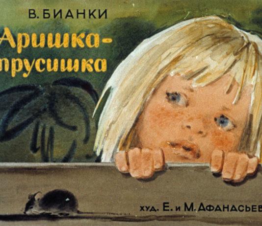 Обложка к фильму по произведению Бианки // Формаслов