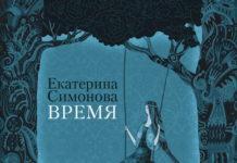 """Екатерина Симонова """"Время"""" // Формаслов"""