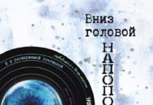 """Изяслав Винтерман. Книга """"Вниз головой напополам"""" // Формаслов"""