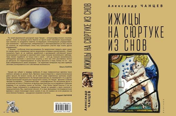 Ижицы на сюртуке из снов. Обложка книги Александра Чанцева // Формаслов