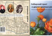 Сибирский тракт и другие крупные реки (повесть) // Формаслов