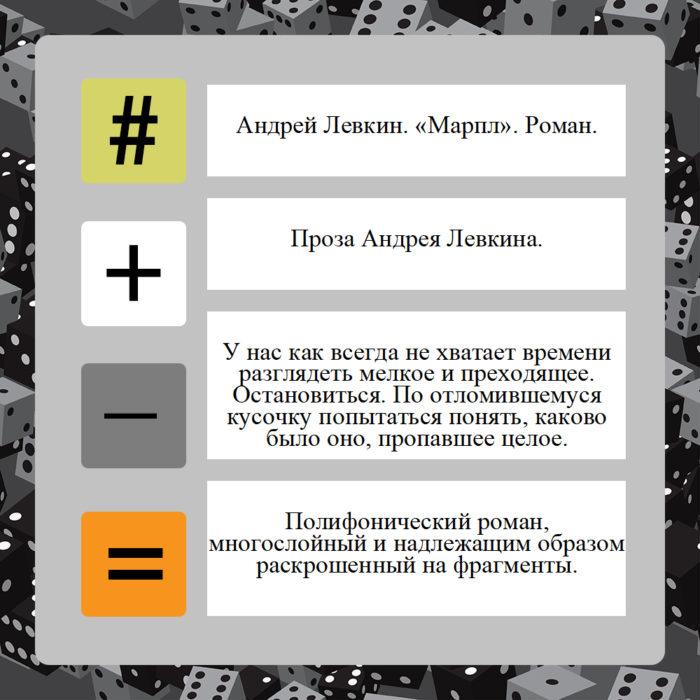 Андрей Левкин. «Марпл». Роман. Издательство «НЛО», 2010 // Формаслов