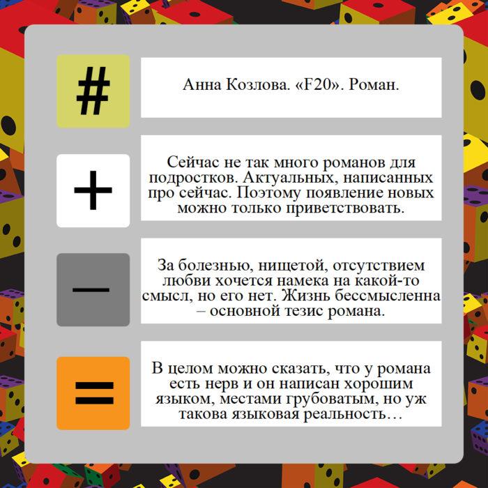 Анна Козлова. «F20». Роман. Издательство «Рипол-классик», 2016 // Формаслов