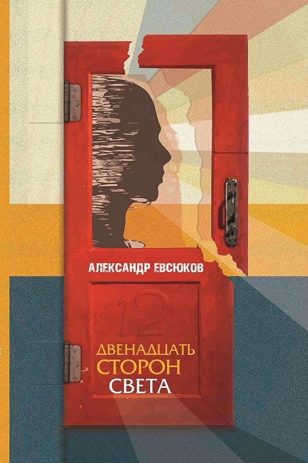 Александр Евсюков // Двенадцать сторон света