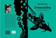 Стихоосетр. Обложка книги Анны Харлановой // Формаслов