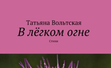 Татьяна Вольтская «В лёгком огне» // Формаслов