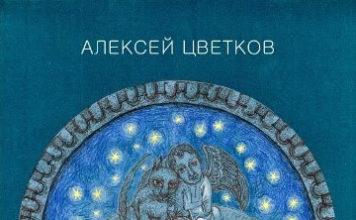 Алексей Цветков. «Онтологические напевы» // Формаслов