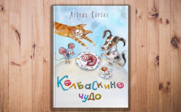 "Леонид Сорока, ""Колбаскино чудо"" // Формаслов"