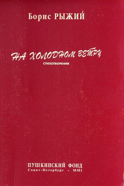 Обложка книги Бориса Рыжего На Холодном ветру, 2001 // Формаслов