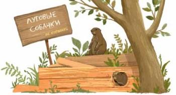 В зоопарке. Иллюстрация к рассказу Ольги Стец