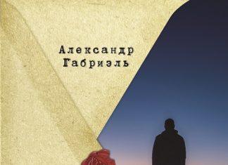 """Александр Габриэль. Книга """"Чёт и вычет"""" // Формаслов"""