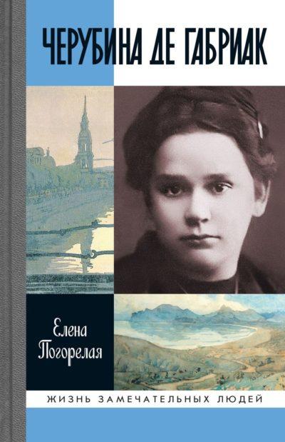 Книга Елены Погорелой о Черубине де Габриак // Формаслов