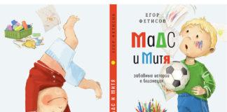 """Обложка книги """"Мадс и Митя"""" // Формаслов"""