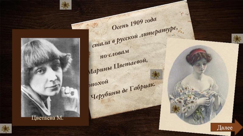 Марина Цветаева о Габриак // Формаслов