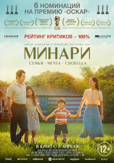 """""""Минари"""" (2020). Источник: КиноПоиск.ру // Формаслов"""