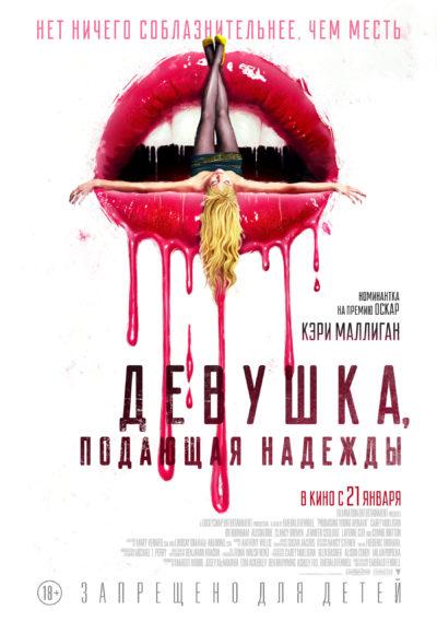 """""""Девушка, подающая надежды"""" (2020). Источник: КиноПоиск.ру // Формаслов"""