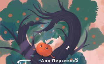 Аня Персикова // Персуля