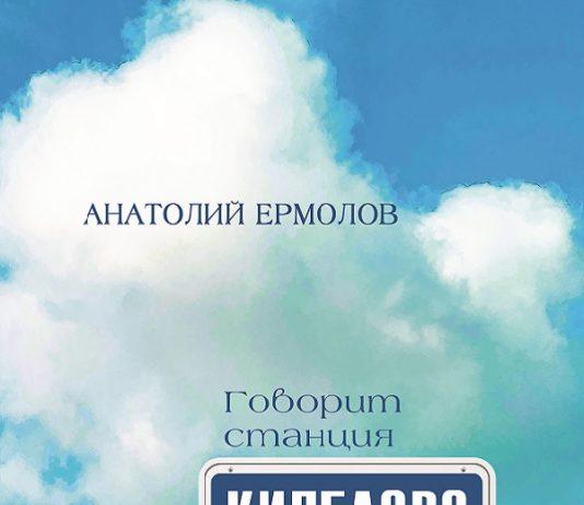 Анатолий Ермолов // Говорит станция Кипелово