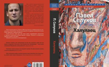 Халулаец. Обложка книги Павла Селукова // Формаслов