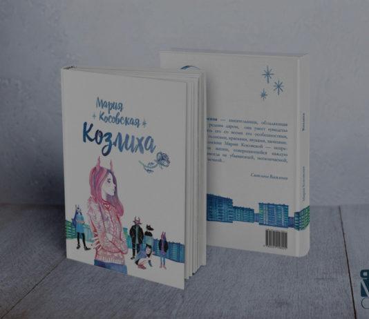 Козлиха. Обложка книги Марии Косовской // Формаслов