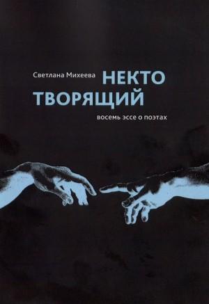Некто творящий. Обложка книги Светланы Михеевой // Формаслов