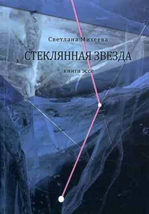 Стеклянная звезда. Обложка книги Светланы Михеевой // Формаслов