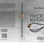 Пустота Волопаса. Обложка книги Егора Фетисова // Формаслов