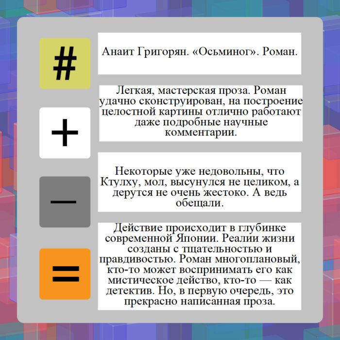 Анаит Григорян. «Осьминог». Роман. Издательство Inspiria, 2021 // Формаслов