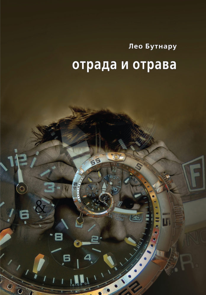 Лео Бутнару «Отрада и отрава» // Формаслов