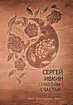 Обложка книги Сергея Ивкина