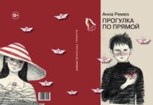 Прогулки по прямой. Обложка книги Анны Ремез // Формаслов