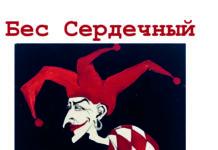 Ольга Туркина «Бес сердечный» // Формаслов
