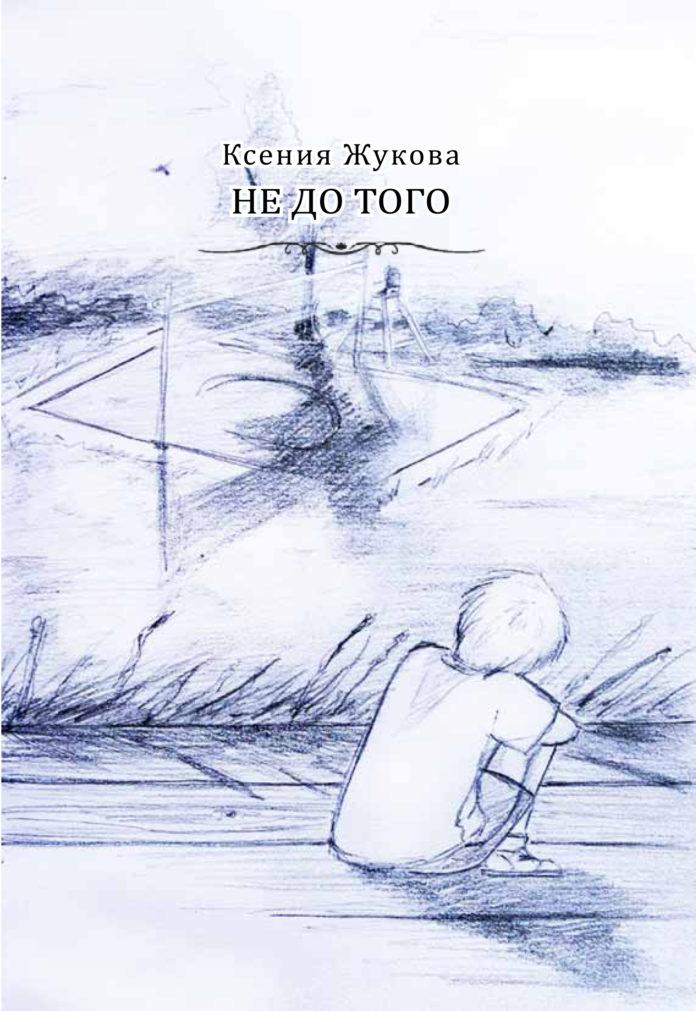 Ксения Жукова «Не до того» // Формаслов
