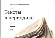 Людмила Вязмитинова «Тексты в периодике» // Формаслов